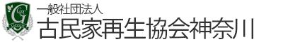 一般社団法人古民家再生協会神奈川