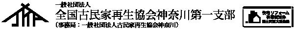 一般社団法人全国古民家再生協会神奈川第一支部